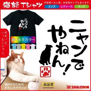 ねこ おもしろTシャツ ( ニャンでやねん! ) 選べる6色 おもしろ Tシャツ キッズ メンズ プレゼント 猫カフェ ネコ 雑貨 / シャレもん / N1|shalemon