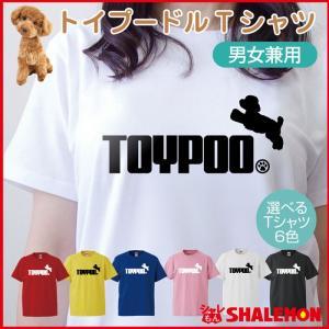 トイプードル アニマル Tシャツ ( トイプードル ジャンプ 選べる6色 ) おもしろ クリスマス プレゼント メンズ レディース キッズ 雑貨 グッズ シャレもん /P8 shalemon