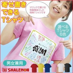 名入れ 送別会 お別れ会 記念品 選べる6色 Tシャツ (寄せ書き) おもしろ プレゼント オリジナル メンズ レディース/D20/(DMT) シャレもん|shalemon