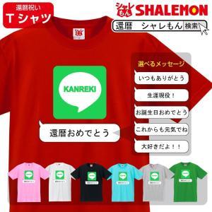 還暦 おもしろ 還暦祝い 男性 女性 父 母 Tシャツ ( SNS 選べるメッセージ ) プレゼント メンズ レディース|shalemon