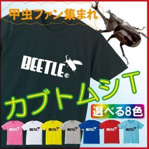 おもしろ Tシャツ  ( カブトムシ 選べる8色 ) 成虫 幼虫 キッズから大人までプレゼント雑貨 グッズ 飼育ケース ゼリー シャレもん /J4 shalemon