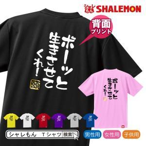 流行語 大賞 ノミネート パロディ おもしろ Tシャツ 2018(背面プリント)(選べる8色 Tシャツ ボーっと生きさせてくれ 願)新語 メンズ 面白い/J7/|shalemon