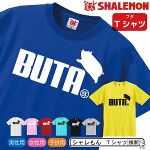 シャレもん アニマル おもしろTシャツ( 選べる8色 Tシャツ BUTA ) 面白い プレゼント 雑貨 グッズ 男性 女性 子供 半袖 しゃれもん|shalemon