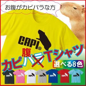 おもしろTシャツ レディース カピバラ グッズ Tシャツ パロディ プレゼント 面白 半袖 (選べる8色)/C3/ シャレもん|shalemon