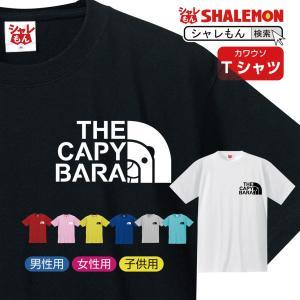 オニテンジクネズミ 鬼天竺鼠 tシャツ ( カピバラ フェイス 選べる8カラー ) おもしろ プレゼント 雑貨 グッズ 面白い シャレもん|shalemon