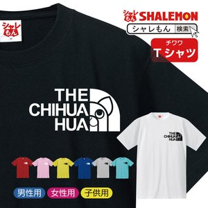 チワワ tシャツ ( チワワフェイス 選べる8カラー ) おもしろ プレゼント 雑貨 グッズ 面白い シャレもん|shalemon