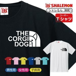 (シャレもん アニマル) コーギー おもしろtシャツ ( コーギー フェイス 選べる8カラー) おもしろ プレゼント 雑貨 グッズ 面白い|shalemon