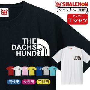 ダックスフンド tシャツ ( ダックスフェイス 選べる8カラー ) おもしろ プレゼント 雑貨 グッズ 面白い シャレもん|shalemon