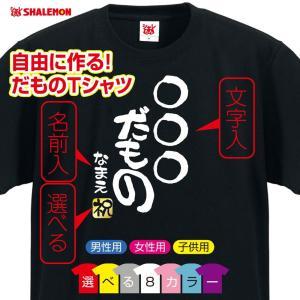 名入れ おもしろ tシャツ ( ○○だもの )( 選べるカラー& 名入れ & 金印 ) プレゼント 贈り物 ギフト|shalemon