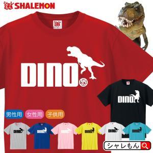 シャレもん 恐竜 おもしろTシャツ( 選べる8色 Tシャツ DINO ) 面白い プレゼント 雑貨 グッズ 男性 女性 子供 半袖 しゃれもん|shalemon