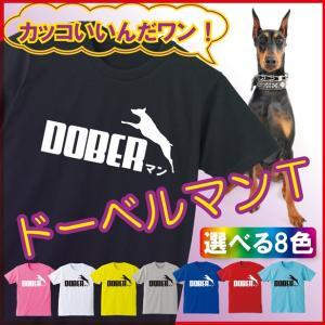 おもしろTシャツ レディース ドーベルマン Tシャツ おもしろ プレゼント 雑貨 グッズ ドッグフード リード (選べる8色)/C5/ シャレもん|shalemon
