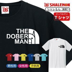 (シャレもん アニマル) ドーベルマン おもしろtシャツ ( ドーベルマン フェイス 選べる8カラー) おもしろ プレゼント 雑貨 グッズ 面白い|shalemon