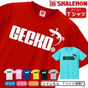 シャレもん アニマル おもしろTシャツ( 選べる8色 Tシャツ トカゲ ) ヒョウモントカゲモドキ レオパードゲッコー 面白い プレゼント 雑貨|shalemon
