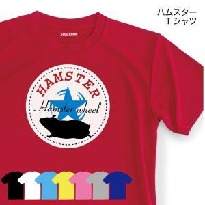 ハムスター tシャツ( 回し車ハム 選べる8色 ) おもしろtシャツ メンズ レディース キッズ プレゼント ゲージ ハウス ハムケツ|shalemon