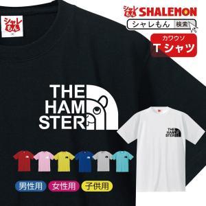 ハムスター tシャツ ( ハムスターフェイス 選べる8カラー ) おもしろ プレゼント 雑貨 グッズ 面白い シャレもん|shalemon