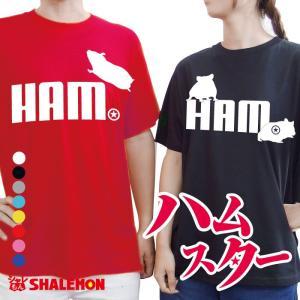 ハムスター Tシャツ ( ハムスター 選べる8色 ) グッズ おもしろ メンズ キッズ プレゼント / シャレもん /J2 shalemon