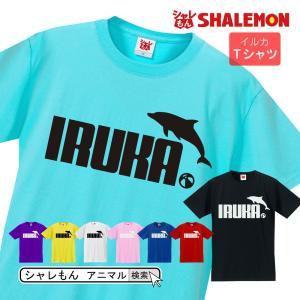 シャレもん アニマル おもしろTシャツ ( 選べる8色 Tシャツ イルカ ジャンプ  ) クリスマス イルカ ぬいぐるみ|shalemon