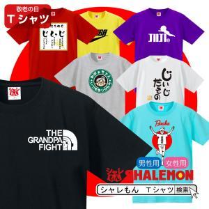 敬老の日 プレゼント おもしろ Tシャツ ( じいじ ばあば 選べるデザイン ) 男性 女性 父 母 おじいちゃん おばあちゃん ギフト しゃれもん|shalemon