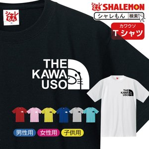 かわうそ tシャツ ( カワウソフェイス 選べる8カラー ) おもしろ プレゼント 雑貨 グッズ 面白い シャレもん|shalemon