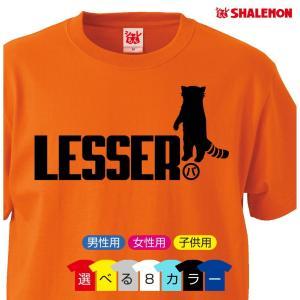 レッサーパンダ グッズ おもしろ Tシャツ ( 選べる2柄×8色 ) メンズ レディース キッズ 誕生日 雑貨 立つ 動物園 赤ちゃん/P9/|shalemon