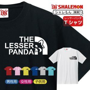 (シャレもん アニマル) おもしろtシャツ ( レッサーパンダ フェイス 選べる8カラー ) おもしろ プレゼント 雑貨 グッズ 面白い メンズ レディース|shalemon