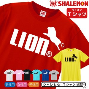 シャレもん アニマル おもしろTシャツ( 選べる8色 Tシャツ ライオン 王 ) 面白い プレゼント 雑貨 グッズ 男性 女性 子供 半袖 しゃれもん|shalemon