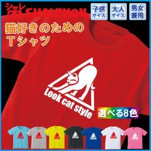 猫 グッズ おもしろ Tシャツ ( LOOC CAT STYLE 選べる8色 ) キッズ 子供 メンズ 誕生日 プレゼント 雑貨 / シャレもん /J7 shalemon