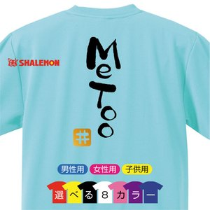 流行語 大賞 ノミネート パロディ おもしろ Tシャツ 2018( 背面プリント )( 選べる8色 Tシャツ Me Too ♯)新語 メンズ 面白い/E22|shalemon