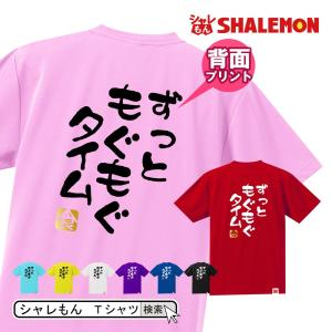 流行語 大賞 ノミネート パロディ おもしろ Tシャツ 2018(背面プリント)(選べる8色 Tシャツ ずっともぐもぐタイム 食)新語 メンズ 面白い/E22/|shalemon