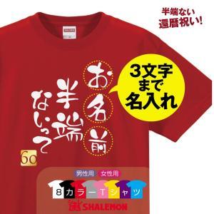 還暦祝い 名入れ 男性 女性 選べる8色 ( ネーム入れ ○〇半端ないって Tシャツ )( 60 ) 還暦 プレゼント 赤い 野球 tシャツ メンズ レディース|shalemon