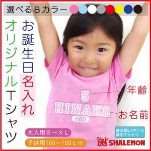 名入れ Tシャツ 子供〜大人サイズ ユニフォーム オリジナル プレゼント(HBD)親子ペア 誕生日 バースデー/HBD/C1/ シャレもん|shalemon