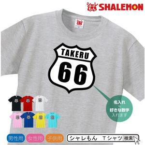 誕生日 プレゼント 名入れ オリジナルTシャツ 男性 女性 記念日 グッズ ( ルート66 風 選べる8色) /A13/(R6Y) シャレもん|shalemon
