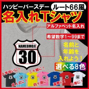 おもしろTシャツ レディース ルート66 名入れ オリジナル Tシャツ 誕生日 プレゼント (選べる8色)/A13/(R6Y) シャレもん|shalemon