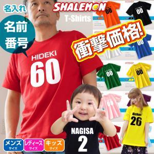 名入れ Tシャツ 子供〜大人サイズ ユニフォーム オリジナル プレゼント(スポーツ)親子ペア 誕生日 バースデー/SPS/C2/ シャレもん