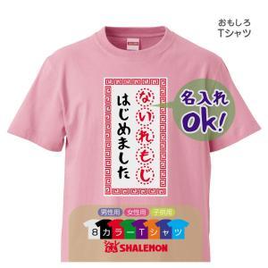 名入れ Tシャツ オリジナル プレゼント(〇〇 はじめました)冷やし中華風 結婚 クリスマス バレンタイン ホワイトデー お祝い 還暦祝い|shalemon