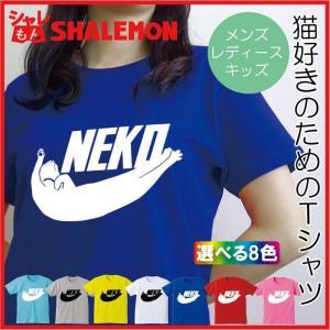 おもしろTシャツ 猫 NEKO パロディ 誕生日 プレゼント 雑貨 グッズ (選べる8色)/C8/ シャレもん