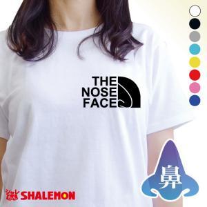 おもしろ Tシャツ スポーツ ( ノーズフェイス 鼻 選べる8色) メンズ レディース キッズ  パーカー リュック ダウン ショルダーバッグ アウトドア|shalemon