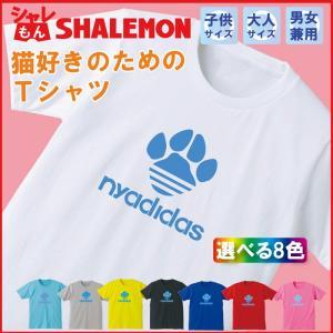 おもしろTシャツ レディース 猫 nyadidas 誕生日 プレゼント 雑貨 Tシャツ メンズ (選べる8色)/C8/ シャレもん|shalemon