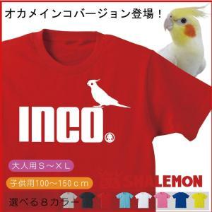 オカメインコ Tシャツ ( オカメインコ 選べる8色 ) 雑貨 メンズ レディース キッズ 服  グッズ Tシャツ オカメインコ / シャレもん /J1|shalemon
