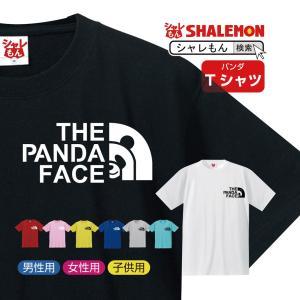(シャレもん アニマル) おもしろtシャツ ( パンダ フェイス 選べる8カラー) おもしろ プレゼント 雑貨 グッズ 面白い メンズ レディース|shalemon