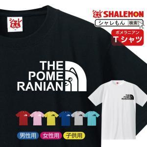 (シャレもん アニマル) ポメラニアン おもしろtシャツ ( ポメラニアン フェイス 選べる8カラー ) おもしろ プレゼント 雑貨 グッズ 面白い メンズ|shalemon