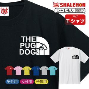 パグ tシャツ ( パグ フェイス 選べる8カラー) おもしろ プレゼント 雑貨 グッズ 面白い シャレもん|shalemon