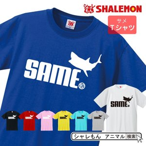 シャレもん アニマル おもしろTシャツ ( 選べる8色 Tシャツ サメ ジャンプ ) クリスマス シャーク ぬいぐるみ|shalemon