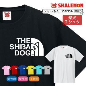 柴犬 tシャツ ( しば犬 フェイス 選べる8カラー ) おもしろ プレゼント 雑貨 グッズ 面白い シャレもん|shalemon