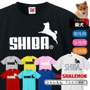 柴犬 グッズ Tシャツ ( 選べる8色×7デザイン ) 服 雑貨 おもしろ メンズ レディース キッズ プレゼント ドッグ  / シャレもん /K5|shalemon