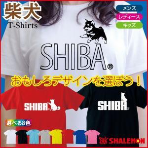おもしろTシャツ レディース 柴犬 グッズ 服 Tシャツ プレゼント 人気 メンズ (選べる8色)/C4/ シャレもん|shalemon