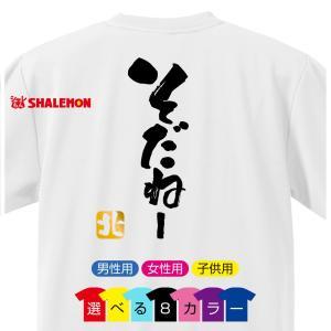 流行語 大賞 ノミネート パロディ おもしろ Tシャツ 2018(背面プリント)(選べる8色 Tシャツ そだねー 北)新語 メンズ 面白い プレゼント 雑貨 グッズ/E22/|shalemon
