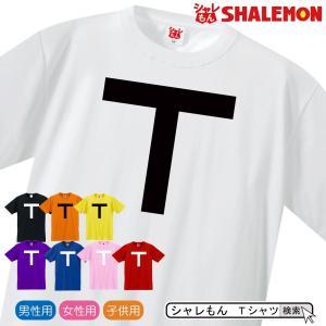 おもしろ Tシャツ ( TT兄弟 )( 選べるカラー )メンズ レディース キッズ 男性用 女性用 子供用 歓迎会 送別会 余興 結婚式 二次会 チョコプラ/C12/|shalemon