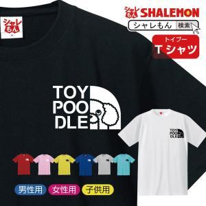 トイプードル tシャツ ( トイプー フェイス 選べる8カラー) おもしろ プレゼント 雑貨 グッズ 面白い シャレもん|shalemon