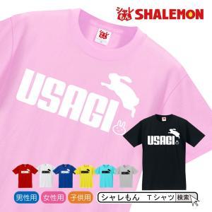 シャレもん Tシャツ アニマル ( うさぎ )選べる6色 おもしろ プレゼント メンズ レディース キッズ 雑貨 グッズ 服 しゃれもん|shalemon
